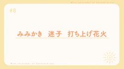 Sunohara Anime Episode 8 Tittle Card