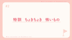 Sunohara Anime Episode 2 Tittle Card