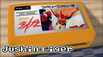 奇跡の獣神 獣神ライガー 8bit