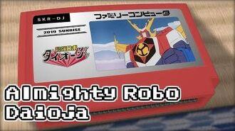 最強ロボ ダイオージャ 最強ロボ ダイオージャ 8bit