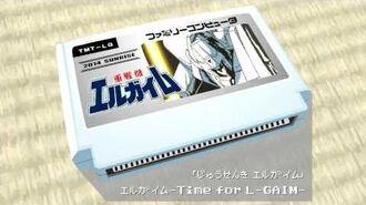 エルガイム Time for L-GAIM- 重戦機エルガイム 8bit