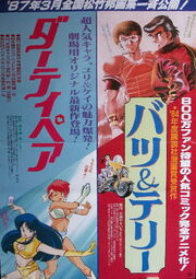 Anime84