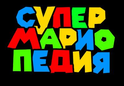 СМП Лого