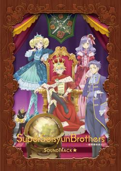 Super seisyun brothers album