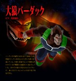 Great Ape Bardock