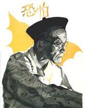 President Fu Manchu - C. C