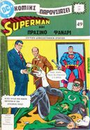 Superman Greek Comics 49