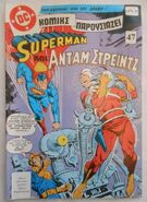 Superman Greek Comics 47