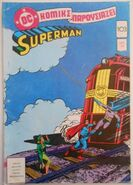Superman Greek Comics 103