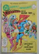 Superman Greek Comics 70