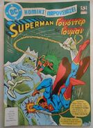 Superman Greek Comics 52