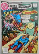 Superman Greek Comics 50