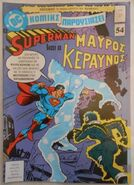 Superman Greek Comics 54