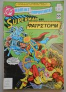 Superman Greek Comics 55