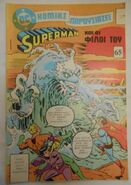 Superman Greek Comics 65