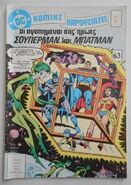 Superman Greek Comics 63