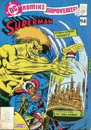 Superman Greek Comics 94