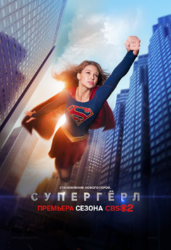 Сезон 1. Русский постер