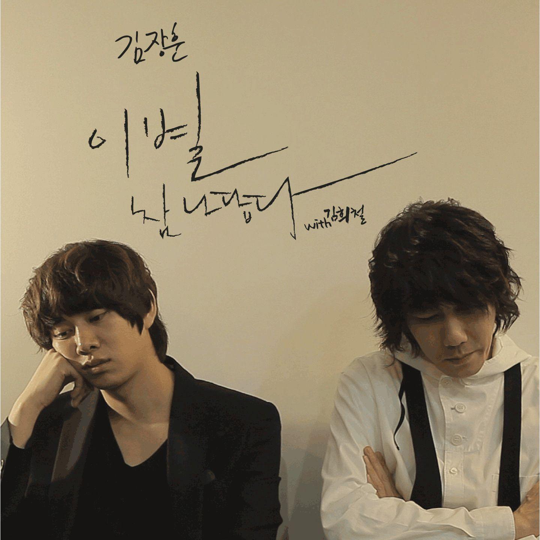 kim jang hoon heechul breakups are so like me