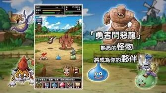 《勇者鬥惡龍 怪物仙境》遊戲介紹PV