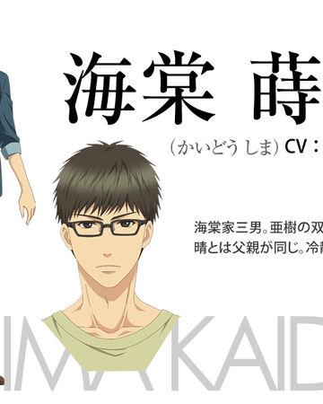 Shima Kaidō Super Lovers Wiki Fandom