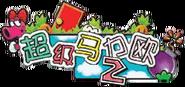 Logo cinese MarioAdvance