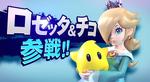 Screenshot Rosalinda Super Smash Bros. Trailer giapponese