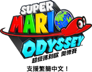 Super Mario Odyssey - Logo CN