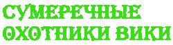 Wiki-wordmark3451