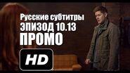 "Supernatural 10x13 ""Halt and Catch Fire"" Promo Rus Sub"