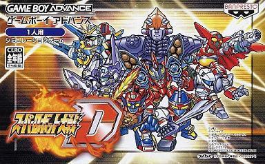 File:Super Robot Wars D (boxart).jpg