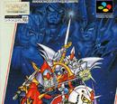 Super Robot Wars III