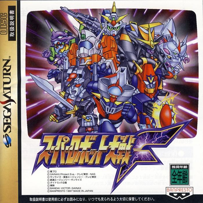 Super Robot Wars F | Super Robot Wars Wiki | FANDOM powered