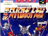 Super Robot Wars IV
