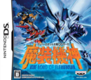 Super Robot Wars OG Saga: Masō Kishin – The Lord of Elemental