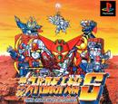 Super Robot Wars IV Scramble