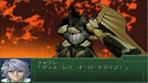 Super Robot Taisen Alpha 3 ~Dis Astranagant All Attacks~