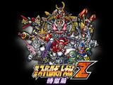 Super Robot Wars Z III