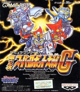 2nd Super Robot Wars G