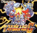 Super Robot Wars II Gleam