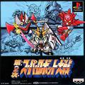 2nd Super Robot Wars PS1