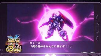 「スーパーロボット大戦X-Ω」3周年 Ver.4.0.0大型アップデートCM