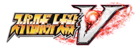 Super Robot Wars V - Logo