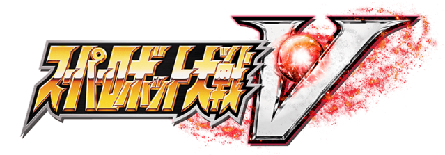 File:Super Robot Wars V - Logo.png