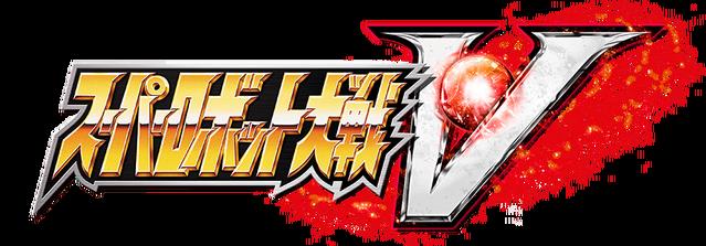 File:Super Robot Wars V - Logo.png