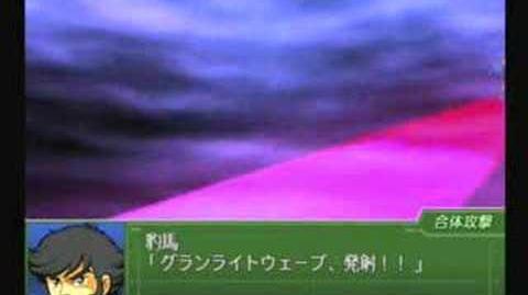 Super Robot Wars Alpha 3 - Choudenjii Reppu Seikenzuki