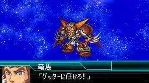 Super Robot Wars W Shin Getter 1, 2, and 3