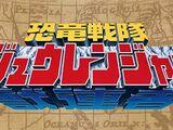 Kyoryu Sentai Zyuranger