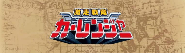 Carranger logo