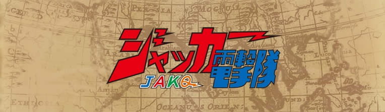 JAKQ logo